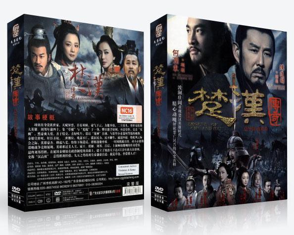 legend-of-chu-&-han-box
