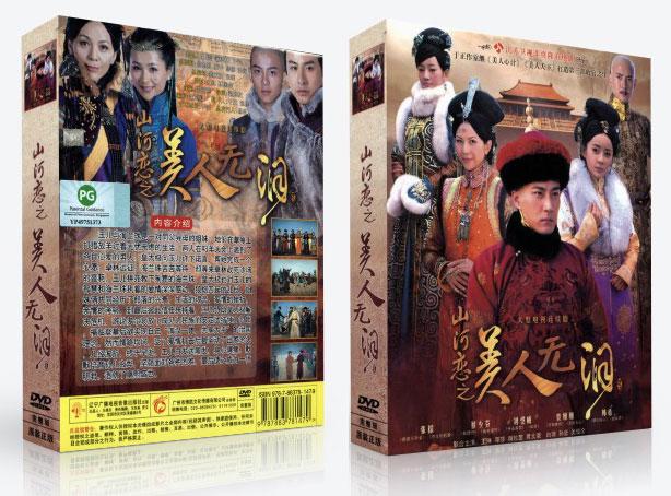 mei-ren-wu-lei-box