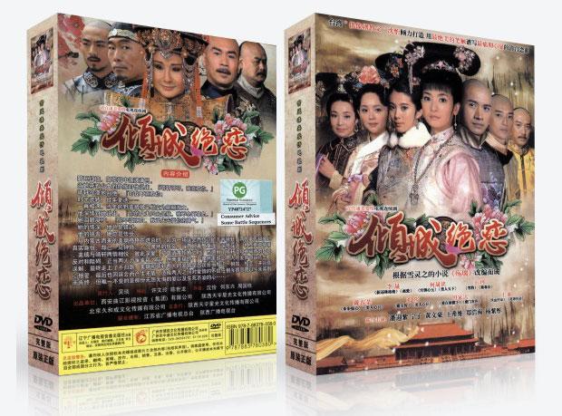 qing-cheng-jue-lian-box