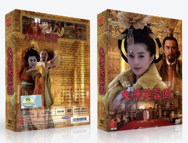 da-tang-fu-rong-box