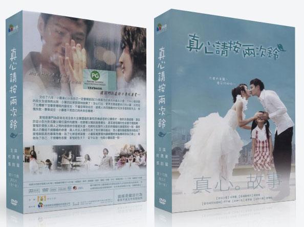 zhen-xin-qing-an-liang-box