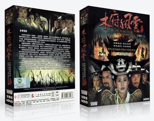 mu-fu-feng-yun-box