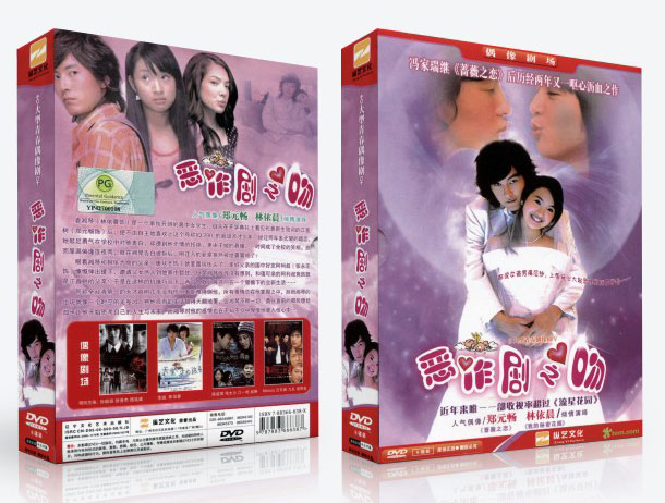 IT STARTED WITH A KISS 恶作剧之吻 TAIWANESE DRAMA