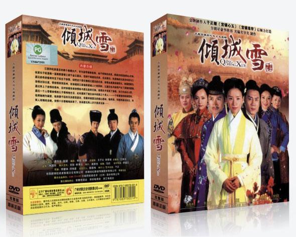 qing-cheng-xue-box