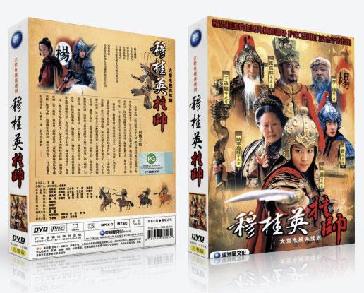 mu-gui-ying-box