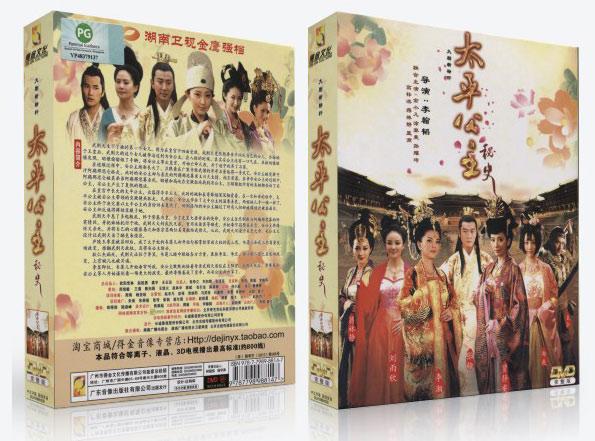tai-ping-gong-zhu-box
