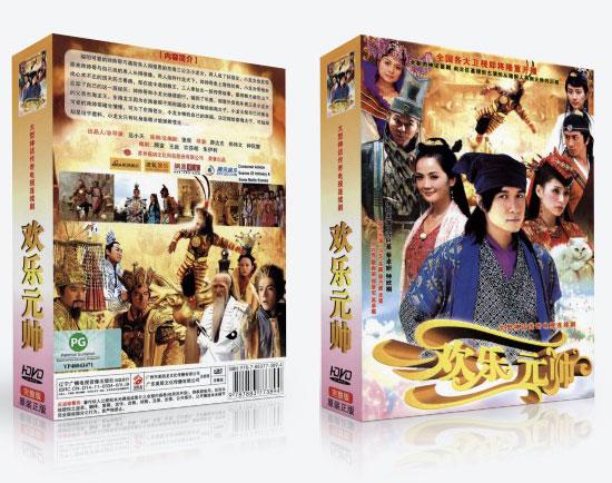huan-le-yuan-shuai-box