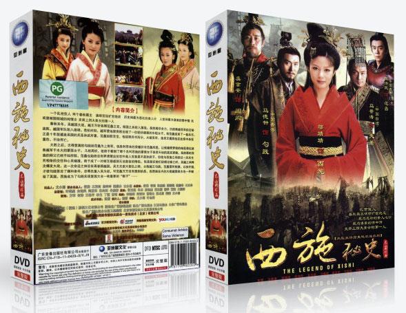 legend-of-xi-shi-box