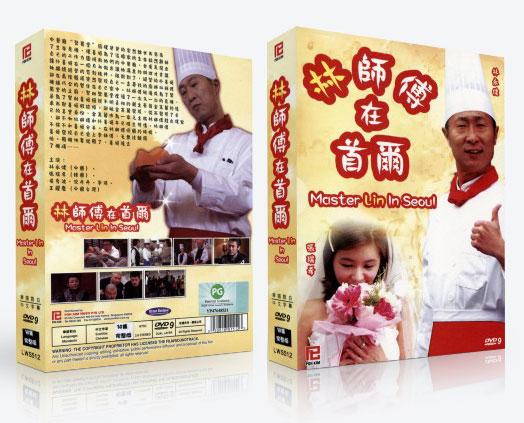 master-lin-in-seoul-box