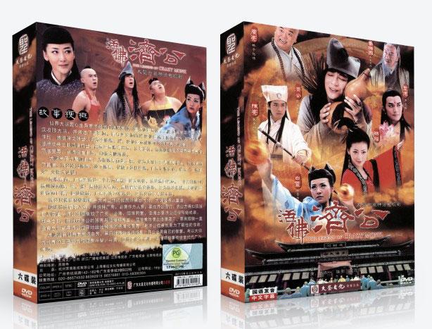 legend-of-crazy-monk-box