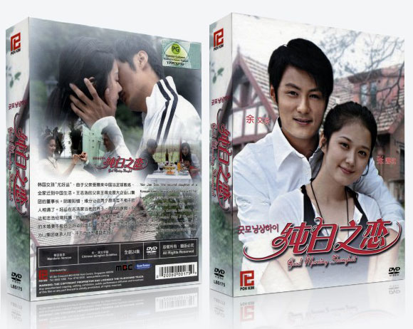 Good Morning Shanghai Korean : Good morning shanghai 纯白之恋 premium pack korean drama poh