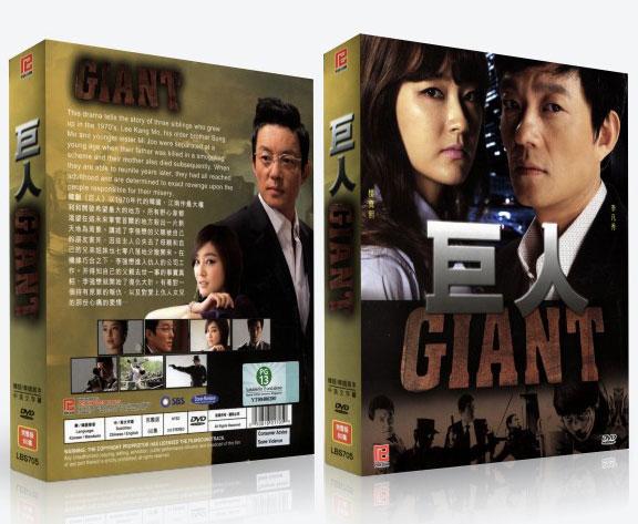 giant-nl