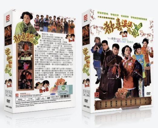 huan-xi-po-po-box