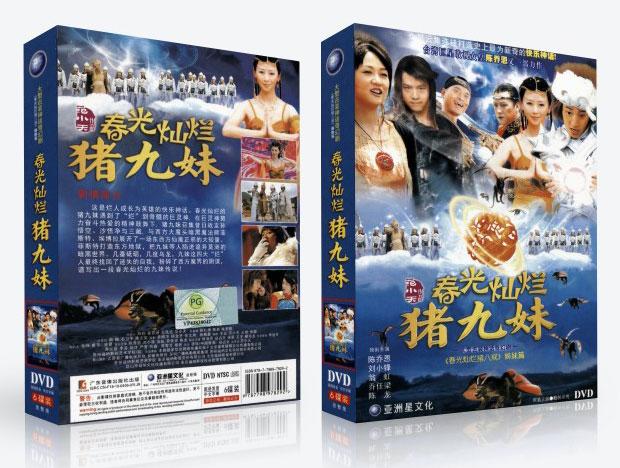chun-guan-cang-lan-zhi-box
