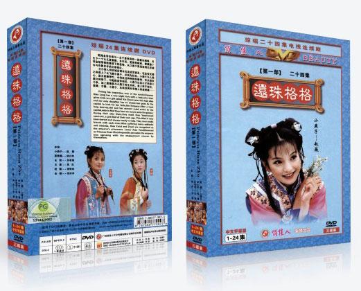 huan-zhu-ge-ge-1-box