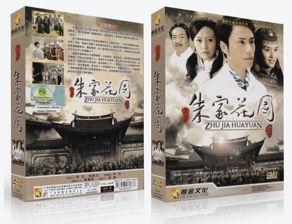 zhu-jia-hua-yuan-box