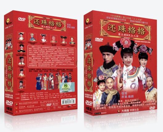 huan-zhu-ge-ge-3-box