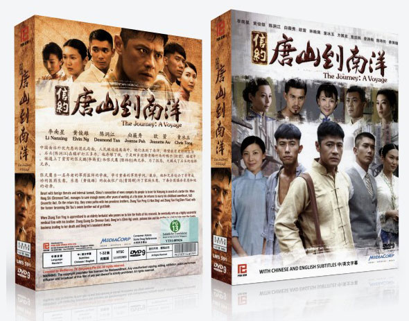 The Journey:A Voyage Chinese Drama