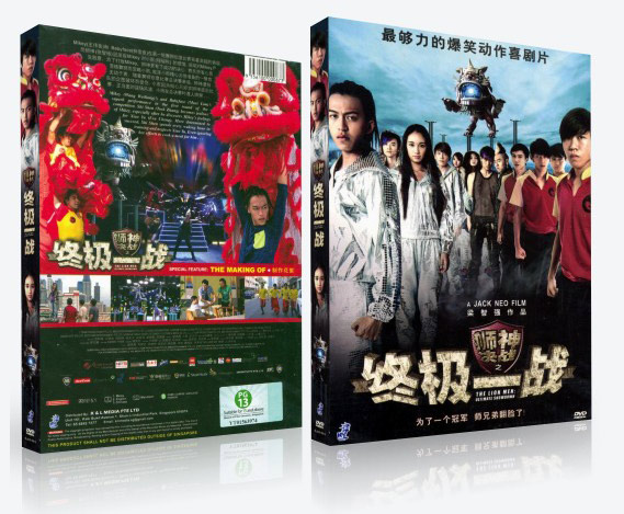 The Lion Men 2:Ultimate Showdown 狮神决战之终极一战