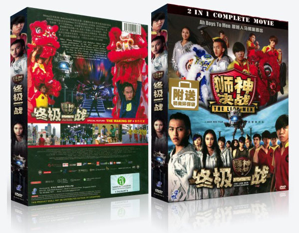 The Lion Men 2 IN 1 Complete Movie