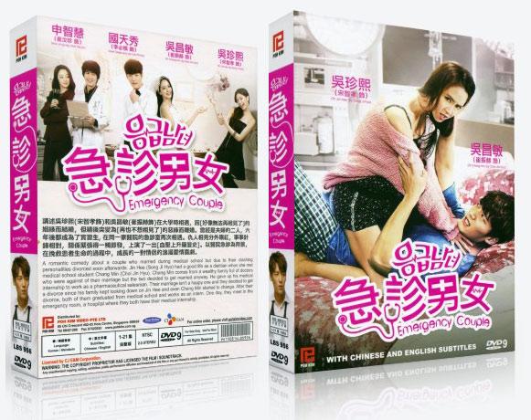 Emergency Couple Premium Pack Korean Drama