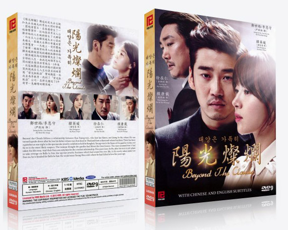 Beyond The Clouds 阳光灿烂 Korean Drama