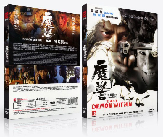 That Demon Within (C.3) 魔警