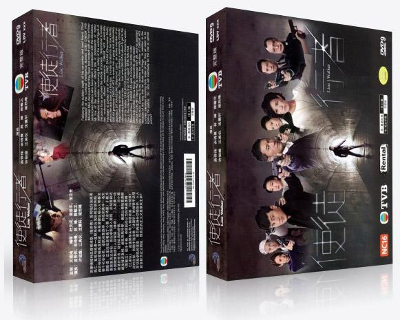 Line Walker 使徒行者 TVB Drama