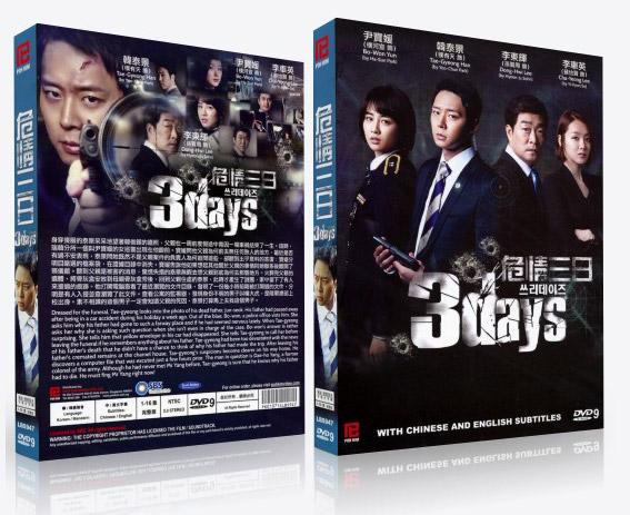 3 Days 危情三日 Premium Korean Drama
