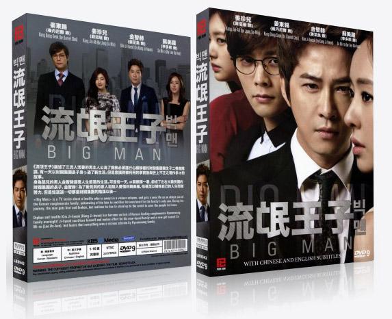 Big Man 流氓王子 Premium Korean Drama