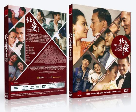 Beijing Love Story (C.3) 北京爱情故事