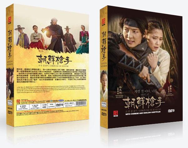 Gunman-In-Joseon-BOX