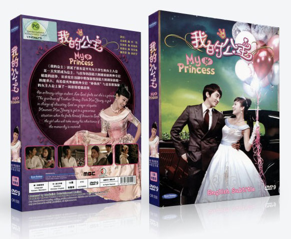 my-princess-box1