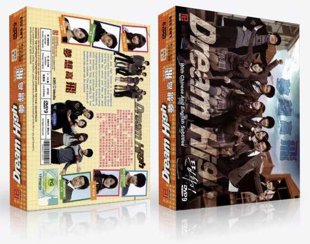 dream-high-box1