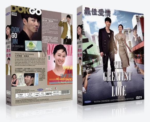 greatest-love-box