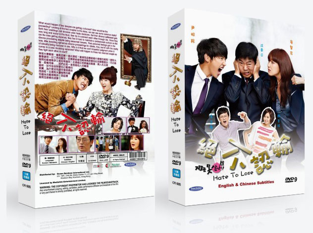 hate to lose PREMIUM PACK KOREAN DRAMA DVD