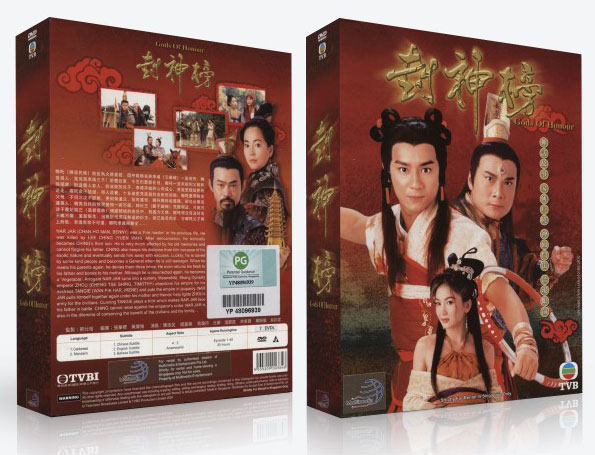 封神榜 Gods Of Honour TVB DRAMA DVD (Out of Stock) - Poh Kim ...