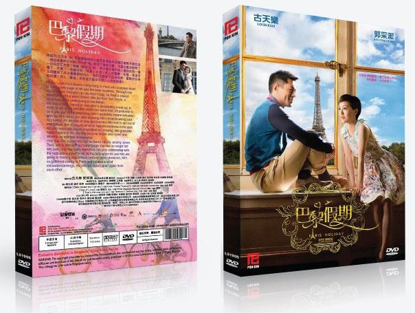 Paris-Holiday-BOX