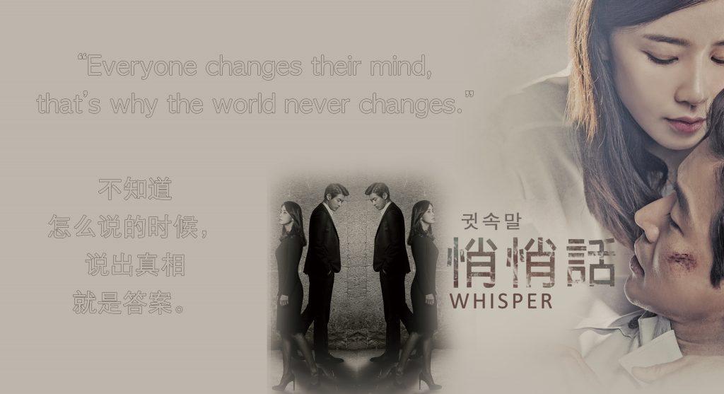 WHISPER3840X2088