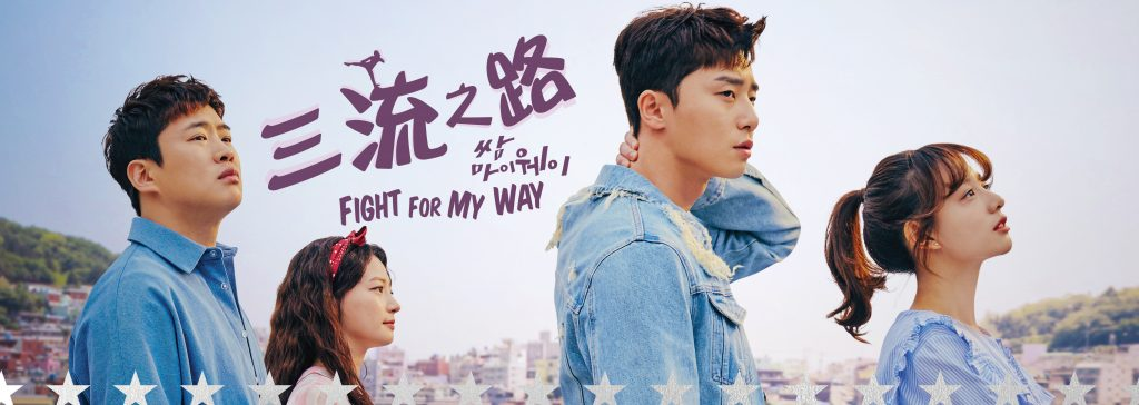 banner-fight my way-p