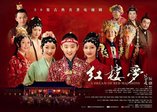 dream of red mansion china drama