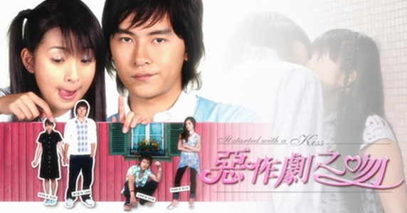 it started with a kiss taiwan drama dvd