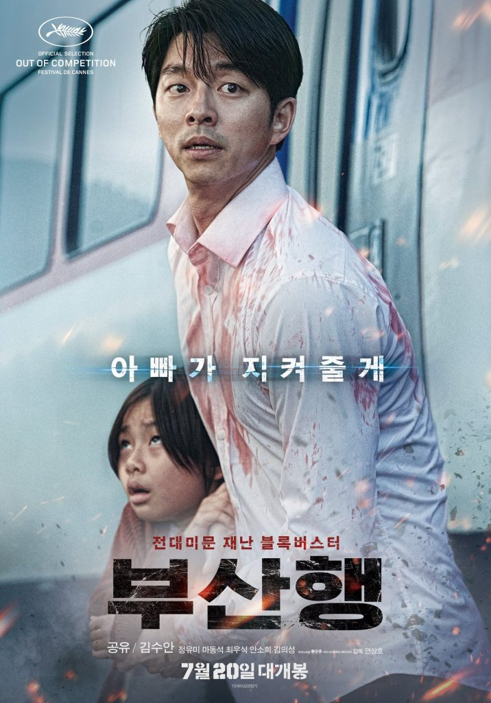 train-to-busan-poster-1
