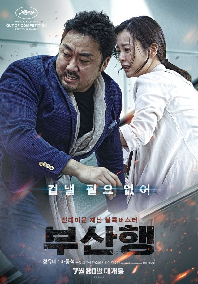 train-to-busan-poster-2