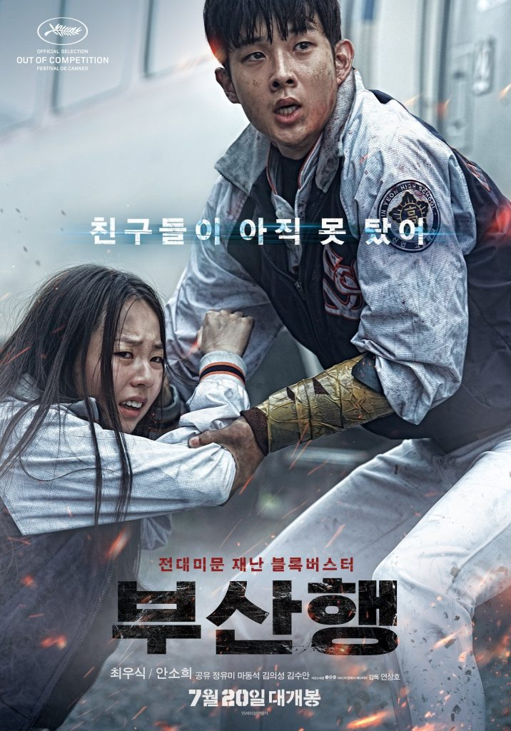 train-to-busan-poster-3