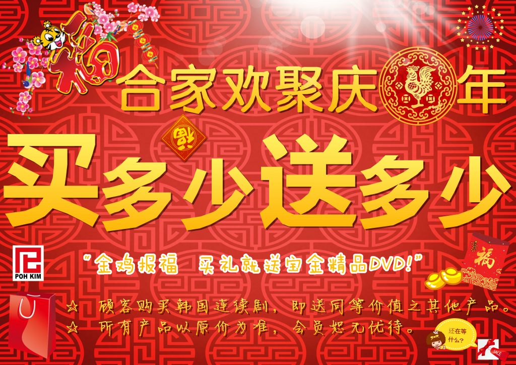 CNY_A3_Poster_Chin