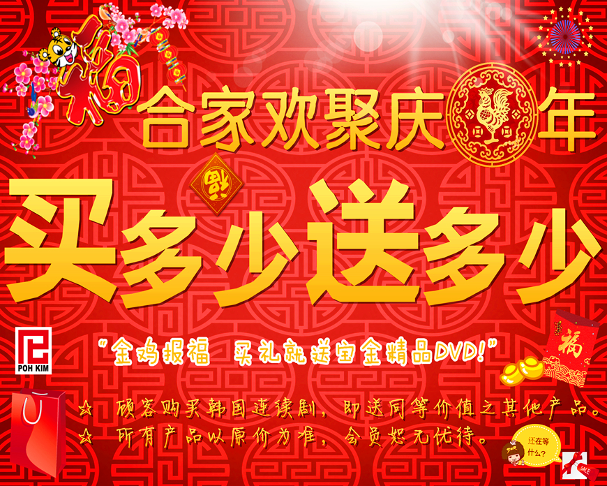 CNY_A3_Poster_Chin_807x696