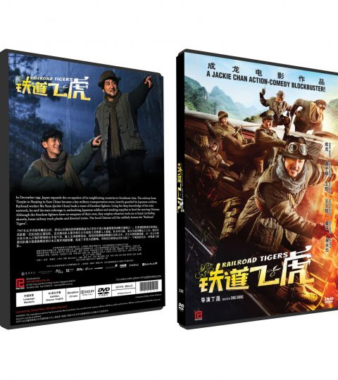 RAILROAD TIGER DVD BOX
