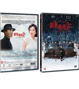 THE WASTED TIME DVD BOX