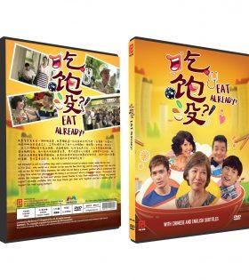 EAT ALREADY DVD BOX